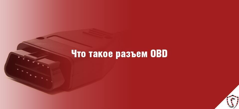 Что такое разъем OBD