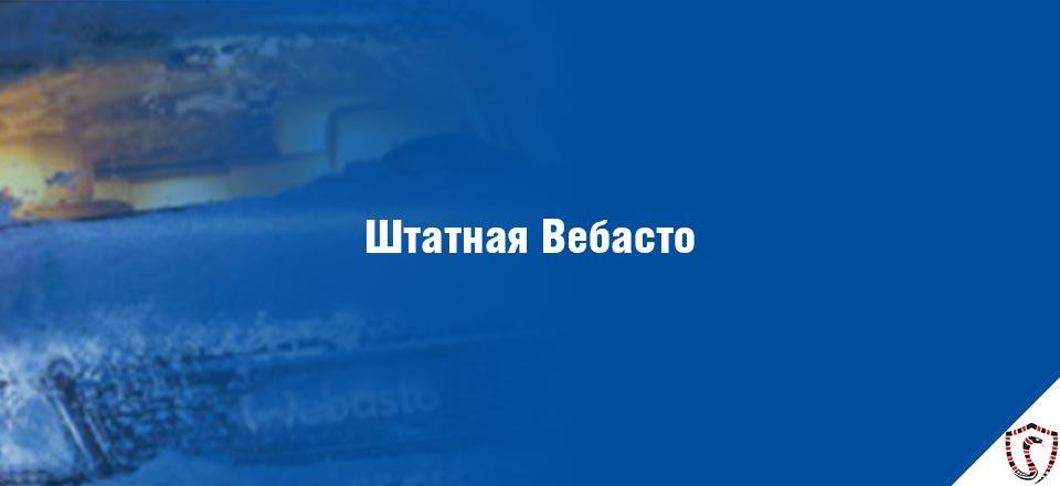 Штатная Webasto