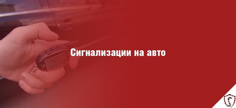 Сигнализации на авто