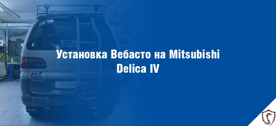 Установка Вебасто на Mitsubishi Delica IV