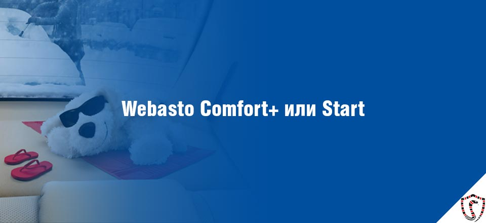 Webasto Thermo Top Evo Comfort + или Start