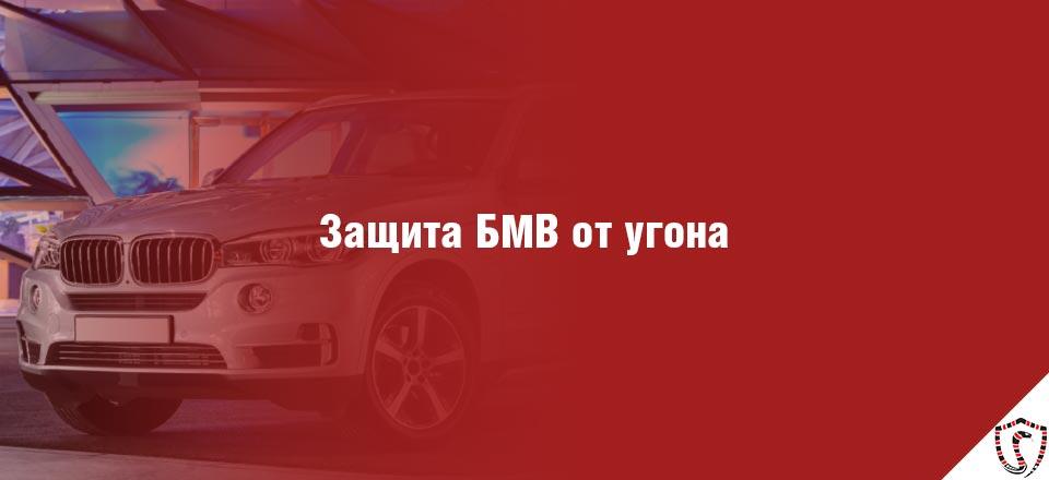 Защита БМВ от угона