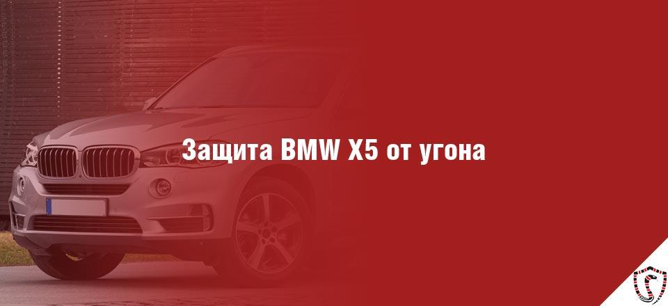 Защита BMW X5 от угона