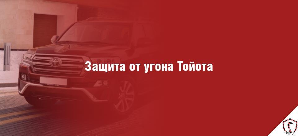 Защита Тойота от угона