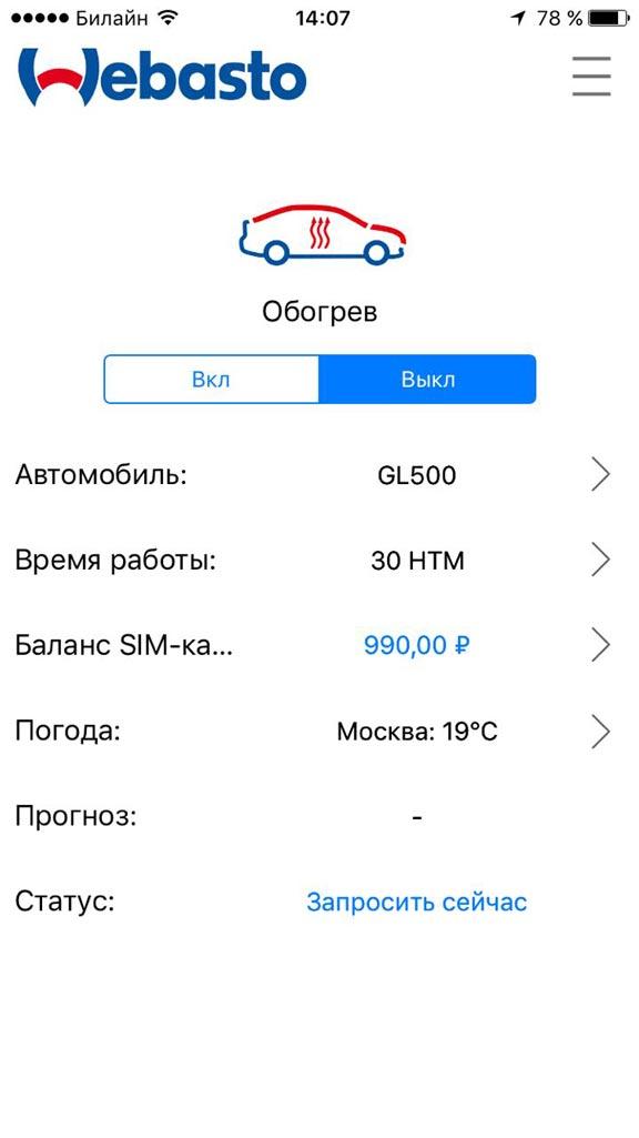 Cкриншот с приложения ThermoCall App
