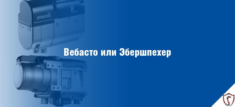 webasto-eberspacher