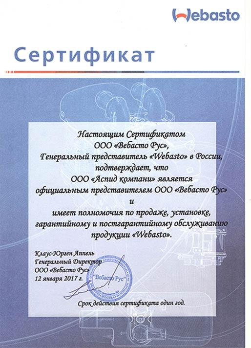 сертификат вебасто